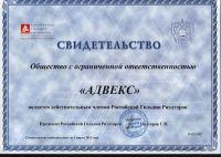 svidetelstvo_rossiyskoy_gildii_800x6001